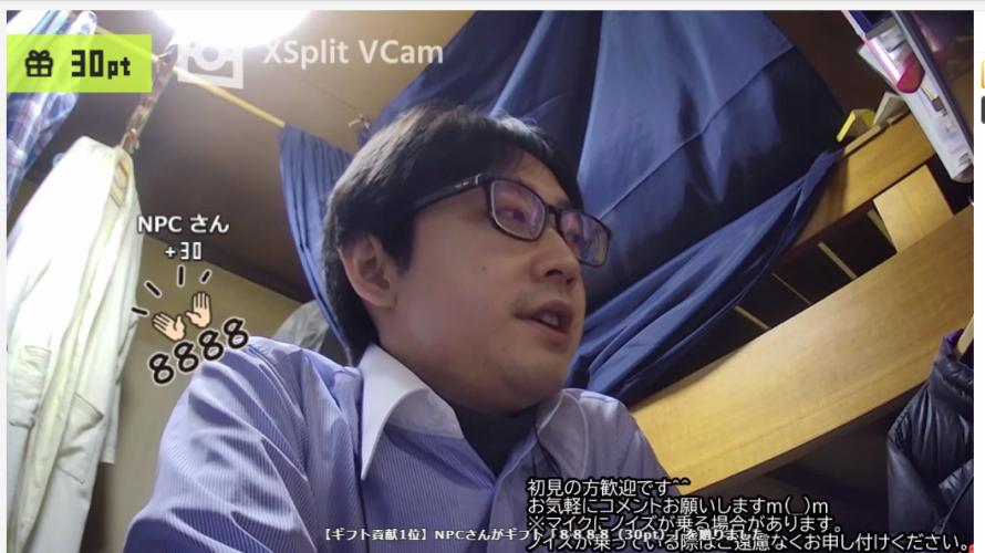 【祝】はじめてニコニコ生放送でギフトを頂戴しました!
